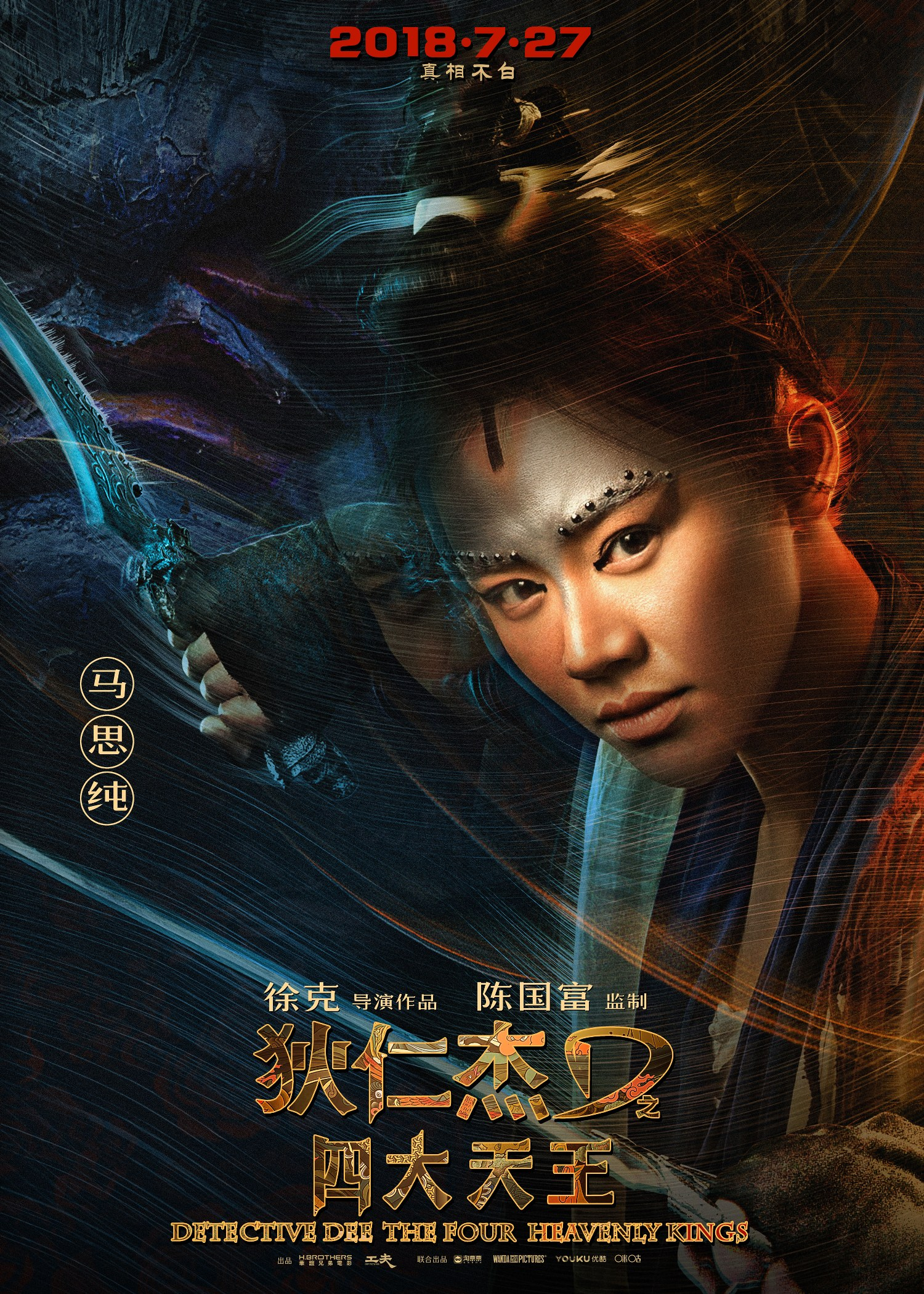 Whats It Worth >> MA Sichun as Shadow AKA Water Moon | Confusions and ...