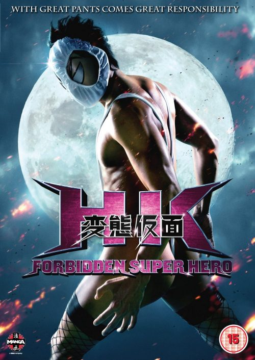 A pants film - HK Forbidden Superhero
